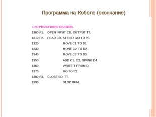1290 PROCEDURE DIVISION. 1300 P1.OPEN INPUT CD, OUTPUT TT. 1310 P2.READ CD,