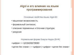 Основные свойства языка Algol-60: машинная независимость; формальный синтакс
