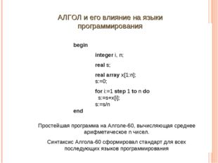 begin integer i, n; real s; real array x[1:n]; s:=0; for i:=1 step 1 to
