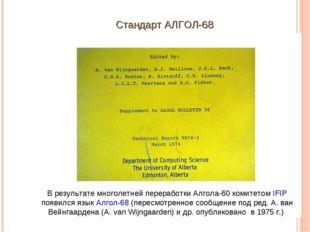 В результате многолетней переработки Алгола-60 комитетом IFIP появился язык А