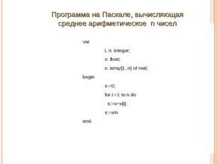 var i, n: integer; s: float; x: array[1..n] of real; begin s:=0; for i:=