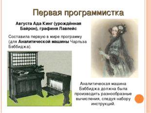 Первая программистка Августа Ада Кинг (урождённая Байрон), графиня Лавлейс Со