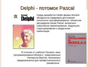 Среда разработки Delphi фирмы Borland объединила передовые достижения техноло