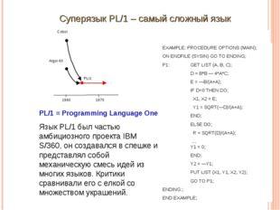 Суперязык PL/1 – самый сложный язык EXAMPLE: PROCEDURE OPTIONS (MAIN); ON END