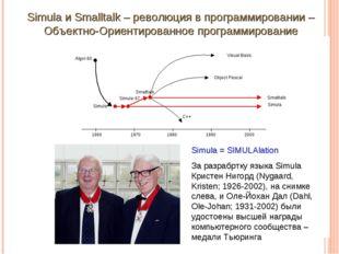 Simula и Smalltalk – революция в программировании – Объектно-Ориентированное