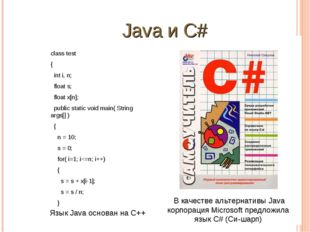 class test { int i, n; float s; float x[n]; public static void main( String a