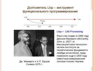 Lisp = LISt Processing Язык Lisp создан в 1960 году Джоном Маккарти (McCarthy