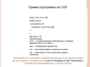 Программа на Lisp имеет специфический вид из-за обилия скобок. За это студент