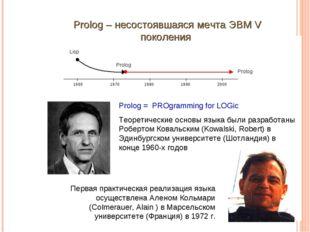Prolog – несостоявшаяся мечта ЭВМ V поколения Prolog = PROgramming for LOGic