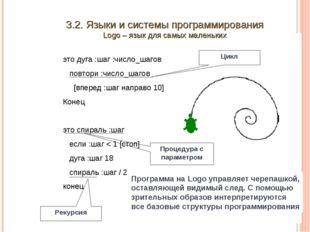 Программа на Logo управляет черепашкой, оставляющей видимый след. С помощью з