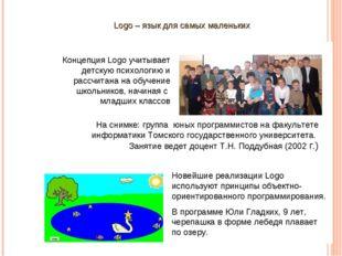 Концепция Logo учитывает детскую психологию и рассчитана на обучение школьник