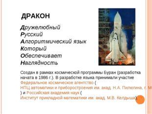 ДРАКОН Дружелюбный Русский Алгоритмический язык Который Обеспечивает Наглядн