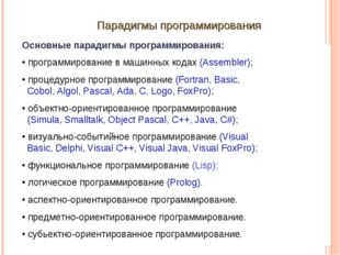 Парадигмы программирования Основные парадигмы программирования: •программиро