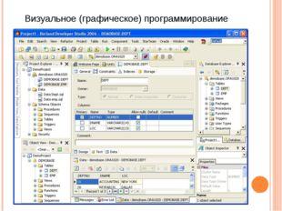 Визуальное (графическое) программирование