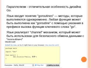 """Параллелизм - отличительная особенность дизайна Go. Язык вводит понятие """"goro"""