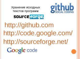 http://github.com Хранение исходных текстов программ http://sourceforge.net/