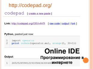 http://codepad.org/ Online IDE Программирование в интернете