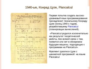 1940-ые, Конрад Цузе, Plancalcul Первая попытка создать высоко-уровневый язык