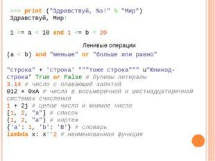 ">>> print (""Здравствуй, %s!"" % ""Мир"") Здравствуй, Мир! 1"