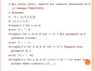 # Дан список (list), вывести все элементы умноженные на 2 (c помощью ГЕНЕРАТ