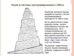 Языки и системы программирования в 1960-е Наиболее активный период разработки