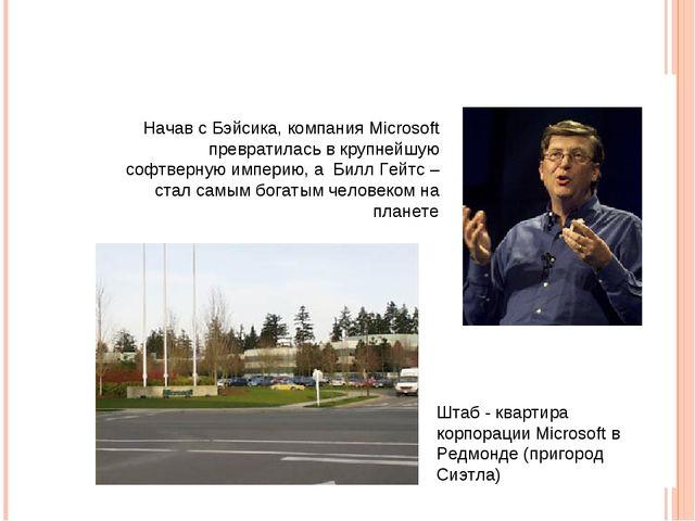 Начав с Бэйсика, компания Microsoft превратилась в крупнейшую софтверную импе...