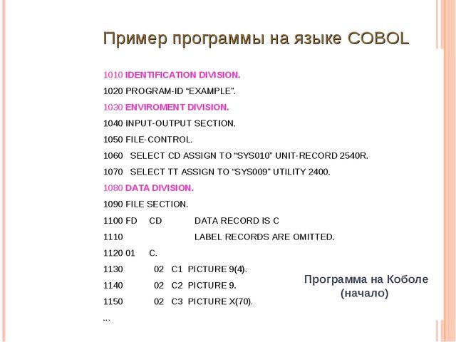 """Программа на Коболе (начало) 1010 IDENTIFICATION DIVISION. 1020 PROGRAM-ID """"..."""