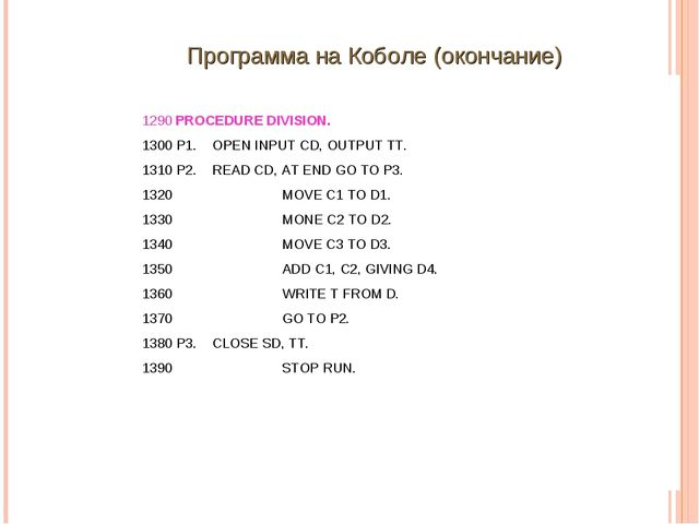 1290 PROCEDURE DIVISION. 1300 P1.OPEN INPUT CD, OUTPUT TT. 1310 P2.READ CD,...