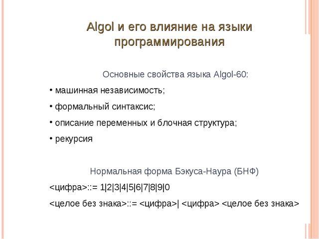 Основные свойства языка Algol-60: машинная независимость; формальный синтакс...