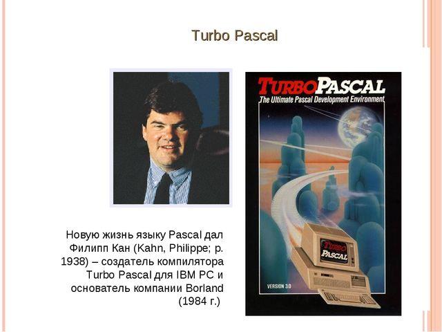 Новую жизнь языку Pascal дал Филипп Кан (Kahn, Philippe; р. 1938) – создатель...
