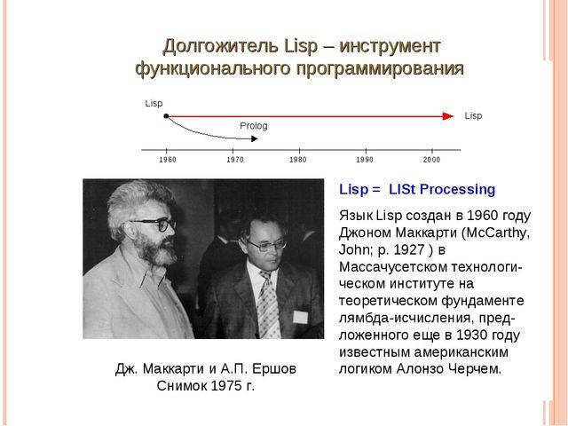 Lisp = LISt Processing Язык Lisp создан в 1960 году Джоном Маккарти (McCarthy...