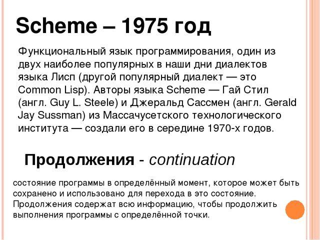Scheme – 1975 год Функциональный язык программирования, один из двух наиболее...