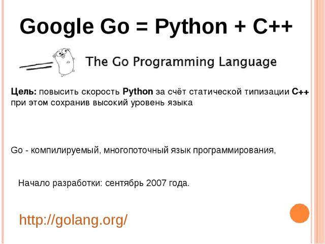 Go-компилируемый,многопоточныйязык программирования, Начало разработки: с...