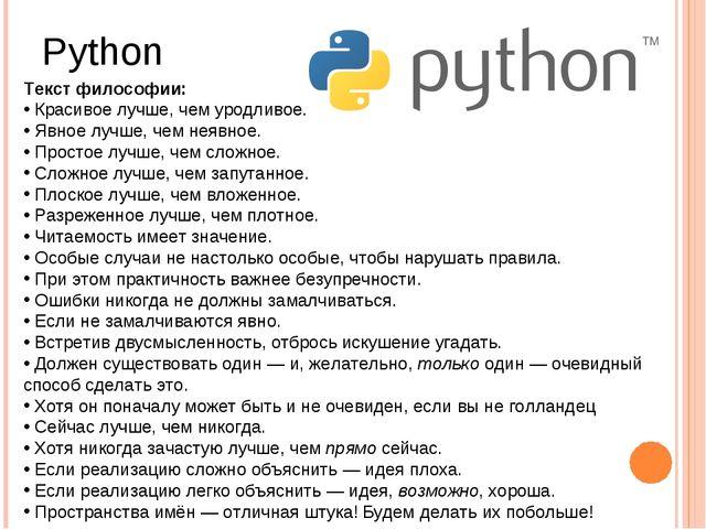 Python Текст философии: Красивое лучше, чем уродливое. Явное лучше, чем неявн...