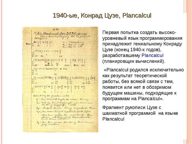 1940-ые, Конрад Цузе, Plancalcul Первая попытка создать высоко-уровневый язык...