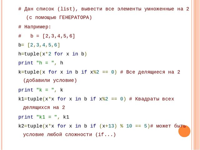 # Дан список (list), вывести все элементы умноженные на 2 (c помощью ГЕНЕРАТ...