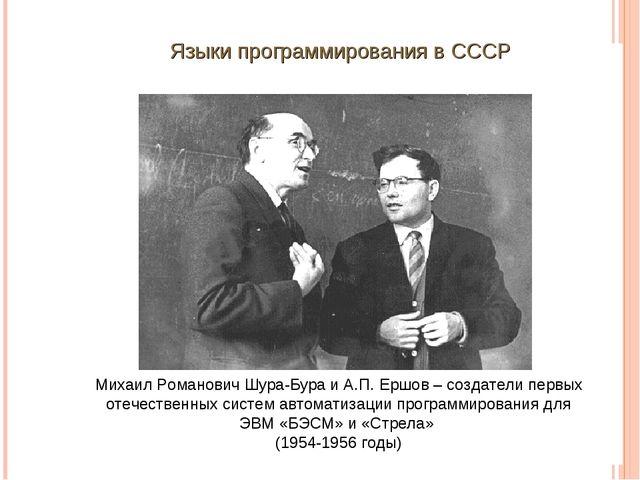 Михаил Романович Шура-Бура и А.П. Ершов – создатели первых отечественных сист...