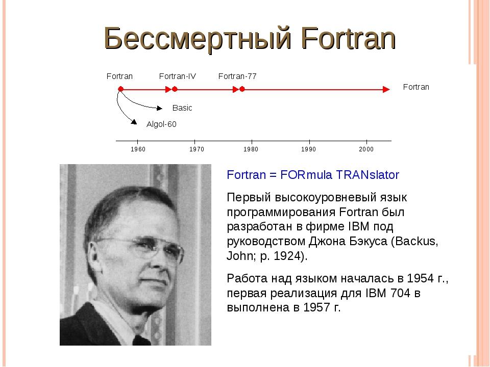 Бессмертный Fortran Fortran = FORmula TRANslator Первый высокоуровневый язык...