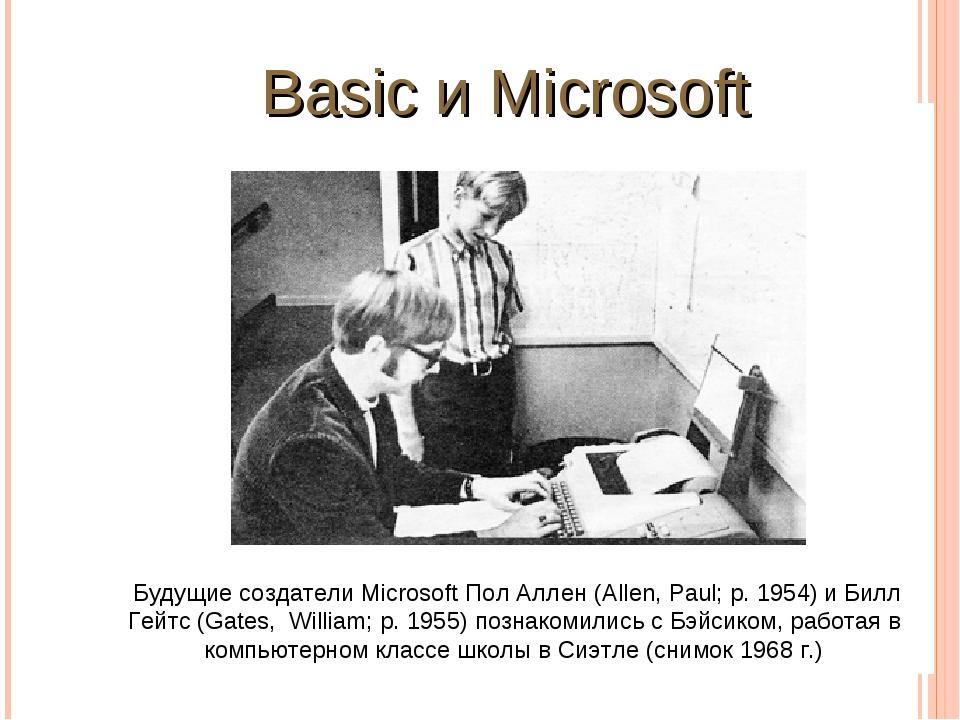 Будущие создатели Microsoft Пол Аллен (Allen, Paul; р. 1954) и Билл Гейтс (G...