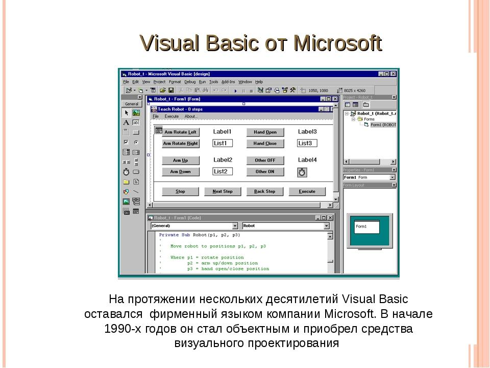 На протяжении нескольких десятилетий Visual Basic оставался фирменный языком...