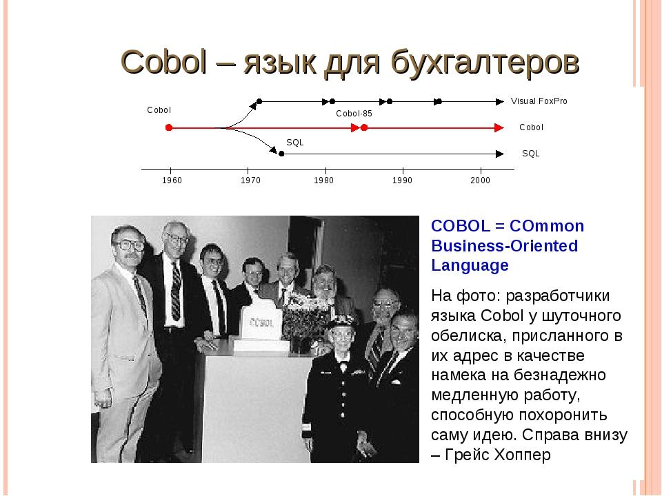 Cobol – язык для бухгалтеров COBOL = COmmon Business-Oriented Language На фо...