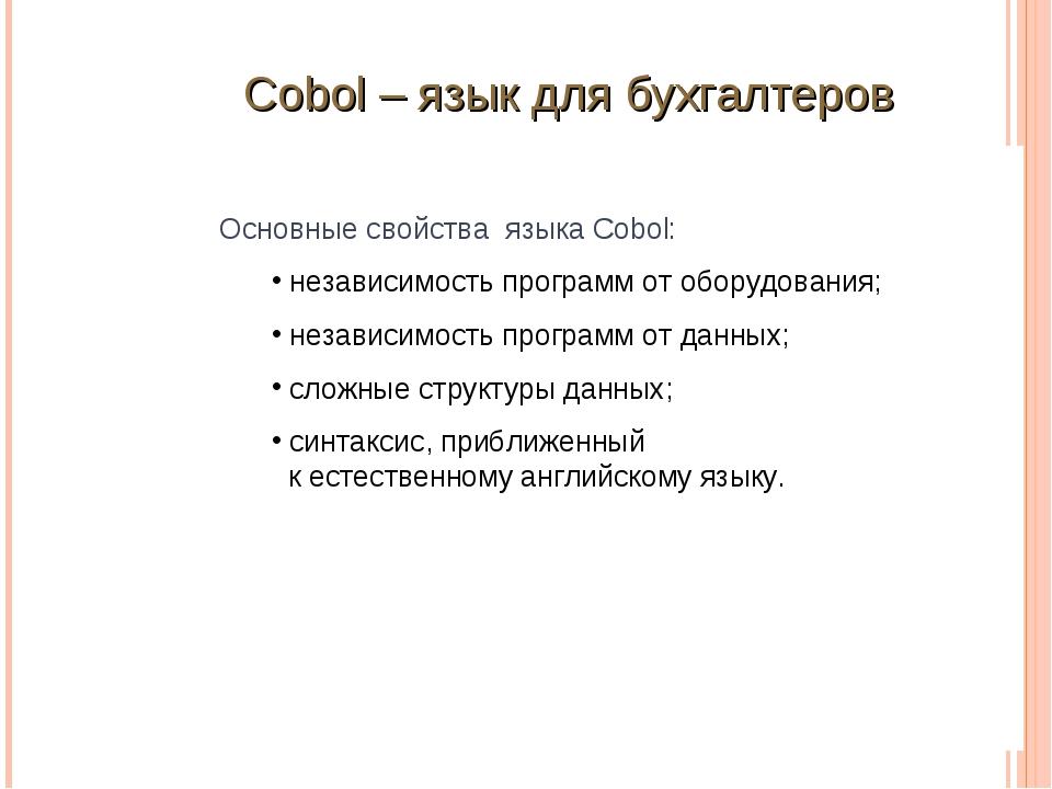 Основные свойства языка Cobol: независимость программ от оборудования; незави...