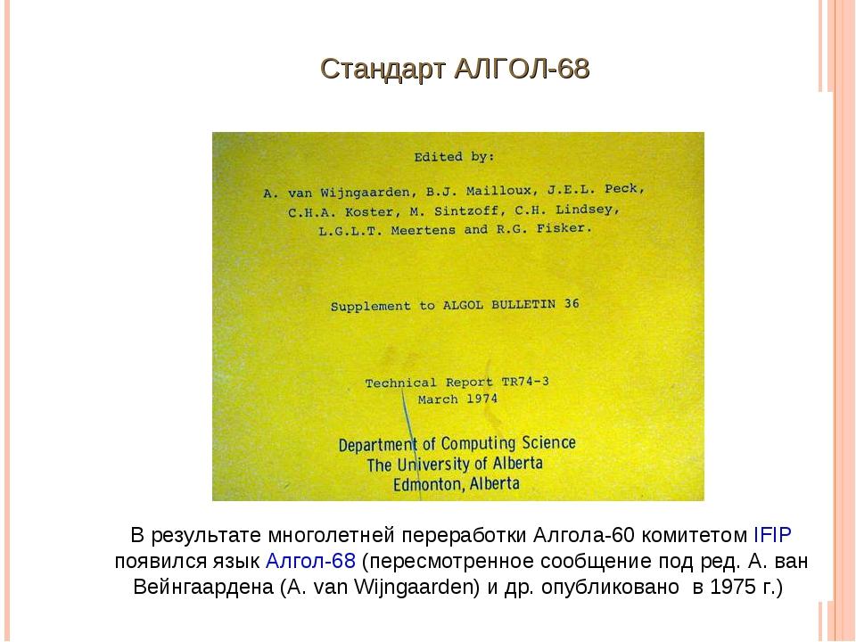 В результате многолетней переработки Алгола-60 комитетом IFIP появился язык А...