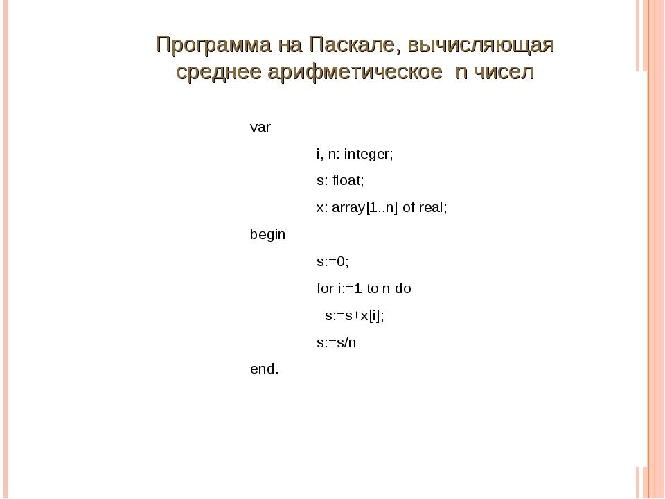 var i, n: integer; s: float; x: array[1..n] of real; begin s:=0; for i:=...
