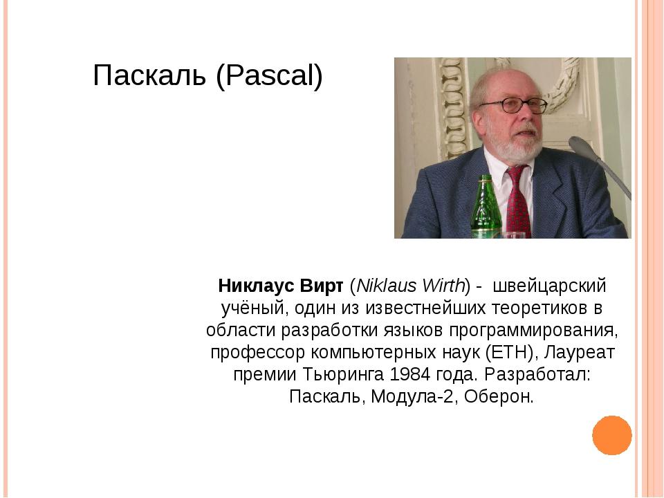 Паскаль (Pascal) Никлаус Вирт(Niklaus Wirth) - швейцарский учёный, один из и...