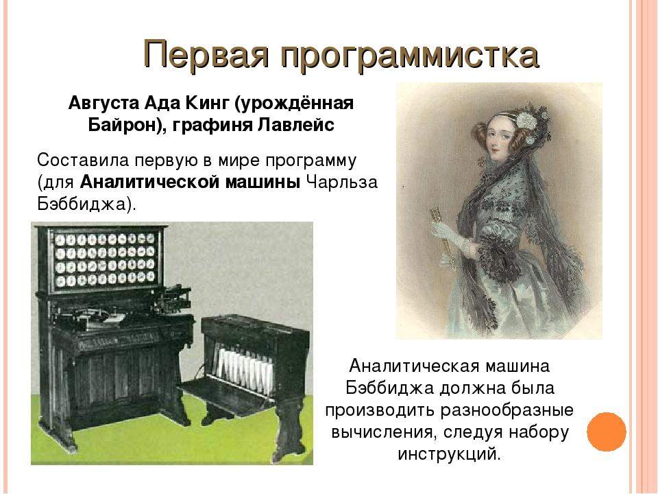 Первая программистка Августа Ада Кинг (урождённая Байрон), графиня Лавлейс Со...