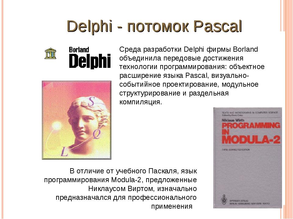 Среда разработки Delphi фирмы Borland объединила передовые достижения техноло...
