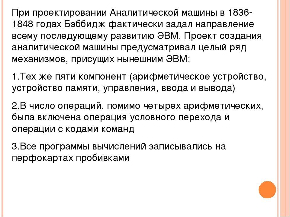 При проектировании Аналитической машины в 1836-1848 годах Бэббидж фактически...