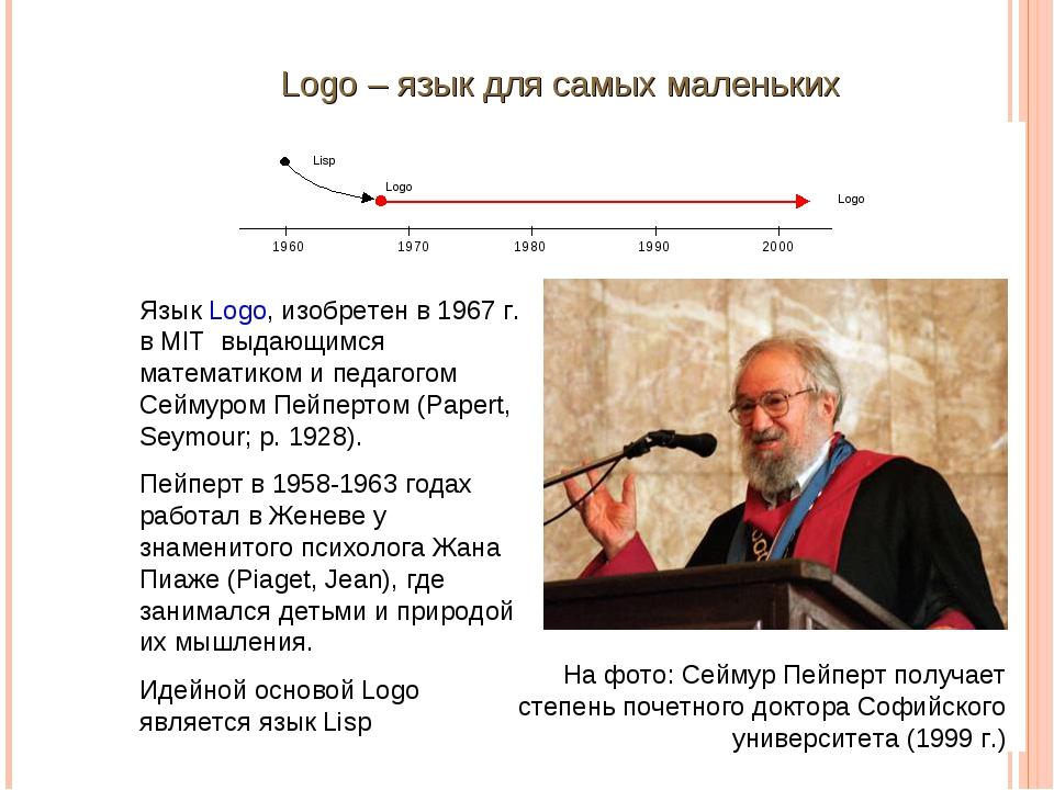 Logo – язык для самых маленьких Язык Logo, изобретен в 1967 г. в MIT выдающи...