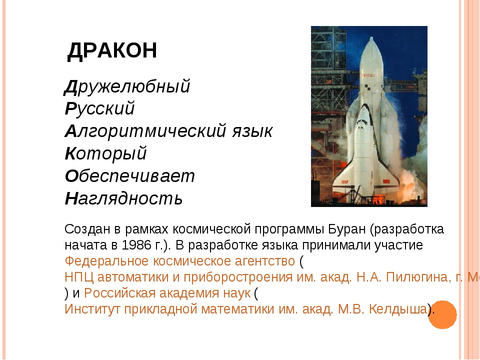 ДРАКОН Дружелюбный Русский Алгоритмический язык Который Обеспечивает Наглядн...